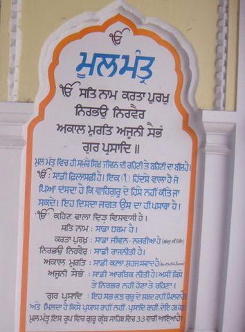 Mool Mantra, Guru Nanak Devji